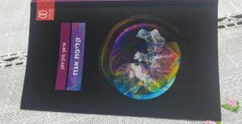 עטיפת הספר קליפת אגוז / איאן מקיואן, הוצאת עם עובד, תרגום: מיכל אלפון
