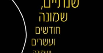 שנתיים, שמונה חודשים ועשרים ושמונה לילות / סלמאן רושדי, הוצאת כנרת זמורה ביתן