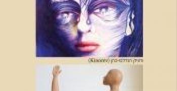 חזון אשה - על נשיות באמצע הדרך ורוניק כהן-הנדלס איריס גינזבורג