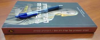 הציור האחרון של שרה דה ווס / דומיניק סמית, תרגום: דורון דנסקי, הוצאת הכורסא