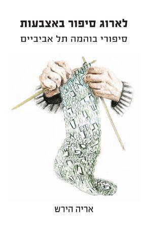 לארוג סיפור באצבעות / אריה הירש