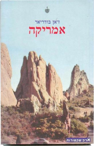 ז'אן בודריאר, אמריקה, הוצאת בבל