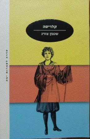 קלריסה / שטפן צוויג, הוצאת מודן, תרגום: טל קונס