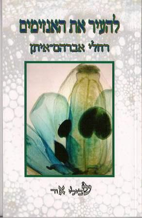 להעיר את האנזימים מאת רחלי אברהם-איתן, שבילי אור, אוגוסט 2011