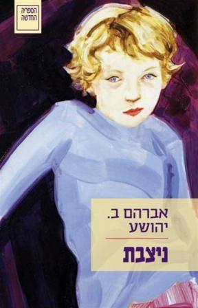 ניצבת / א.ב. יהושע - בשנה הבאה בירושלים