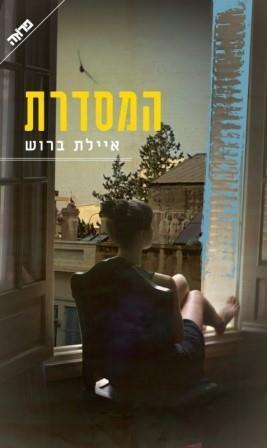 איילת ברוש / המסדרת, הוצאת ידיעות ספרים
