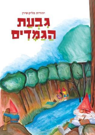 גבעת הגמדים של יהודית
