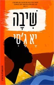 שיבה / יא ג'סי, ידיעות ספרים, תרגום: שי סנדיק
