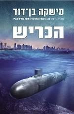 הכריש / מישקה בן דוד, הוצאת תכלת