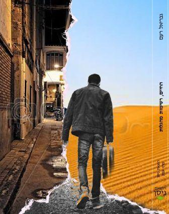 החיים, רשימות מן הגלות - ספר חדש