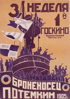 אניית הקרב פוטיומקין 1925