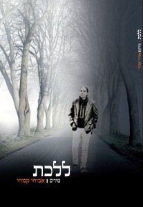 """""""ללכת"""" / אביחי קמחי. הוצאת צור אות,  ירושלים, 2012"""