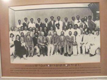 ועידת הסופרים 1921