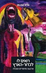 גליה אבן-חן, רואים לו לכדור-הארץ, ספרא, 2017, עורך הספר: אמתי צמרת, הציור בשער: טל סלוצקר, שידור מחשבות לתום. במהדורה אלקטרונית: בית אוצר