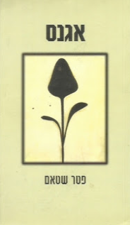 אגנס / פטר שטאם, הוצאת כרמל