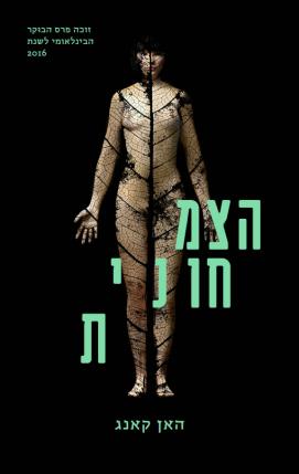הצמחונית / האן קאנג, תרגום (מאנגלית): שרון קרמנר, הוצאת סאגה