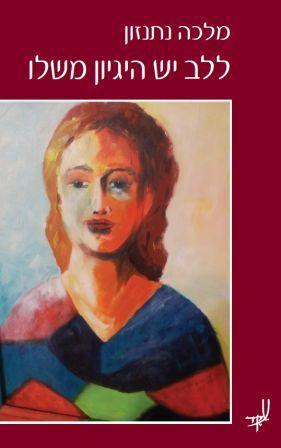 היוצרת מלכה נתנזון זל  (2015-1946)