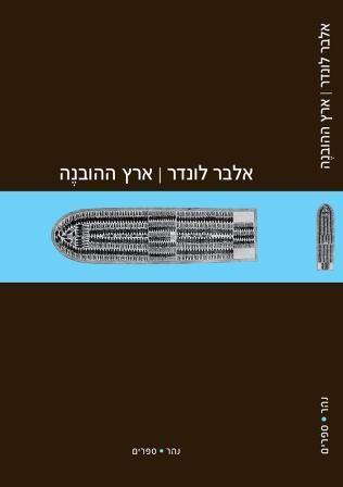 אלבר לונדר / ארץ ההובנה - ספר חדש