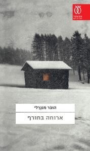 הובר מינגרלי / ארוחה בחורף, הוצאת עם עובד, תרגום: עמנואל פינטו, 123 עמודים