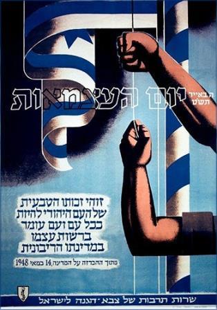 """שנה למדינת ישראל, ה'תש""""ט-1949, עיצוב: יוחנן סימון"""