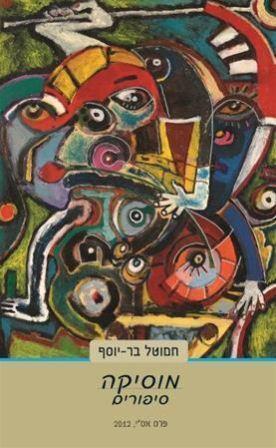 חמוטל בר-יוסף - שירה מבקשת לגעת