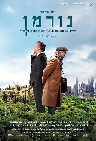 כרזת הסרט נורמן, בימאי: יוסי סידר