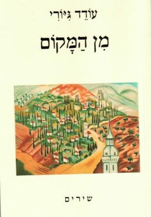 """מן המקום / עודד גיורי (שירים) (הוצאת 'מחוג' – תשע""""ז-2017)"""