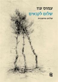 עמוס עוז / שלום לקנאים, שלוש מחשבות, 2017 הוצאת כתר,131 עמ'