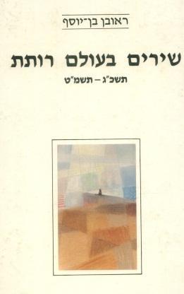ראובן בן יוסף / שירים בעולם רותת