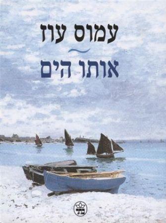 אותו הים /  עמוס עוז - עמוס עוז: הביוגרפיה השירית