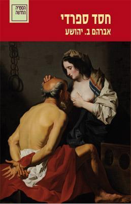חסד ספרדי / אברהם ב. יהושע
