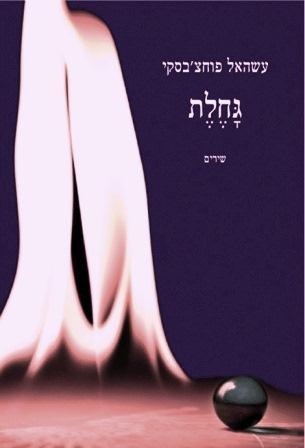 גחלת / עשהאל פוחצבסקי - שיריו של המשורר הצבר הראשון