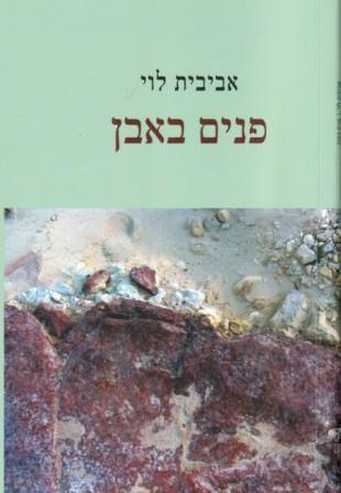 פנים באבן / אביבית לוי-קאפח - תמונת הדברים