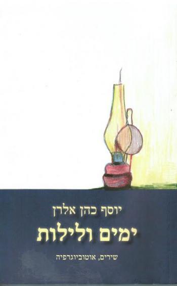 ימים ולילות יוסף כהן-אלרן (שירים אוטוביוגרפיה)