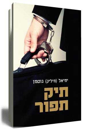 תיק תפור / יחיאל גוטמן . הוצאת ידיעות אחרונות