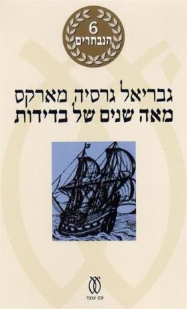 """עטיפת הספר """"מאה שנים של בדידות"""" מאת גבריאל גרסיה מרקס"""