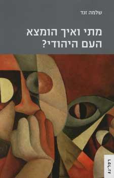 שלמה זנד / מתי ואיך הומצא העם היהודי. הוצאת רסלינג