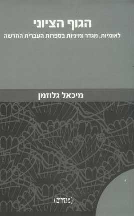 הגוף הציוני לאומיות, מגדר ומיניות בספרות העברית החדשה / מיכאל גלוזמן. הוצאת הקיבוץ המאוחד