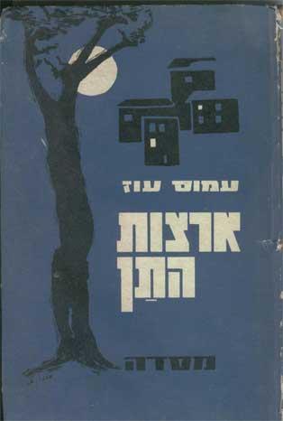 עמוס עוז, ארצות התן, הוצאת מסדה, 1965