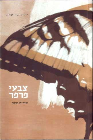 יהודה