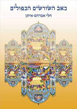 """סקירה על ספרה של ד""""ר חלי אברהם איתן """"כאב השורשים הכפולים"""", הוצאת עקד, 2008."""