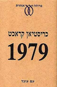 1979 / כריסטיאן קראכט. הוצאת עם עובד