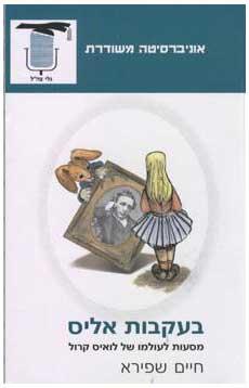 בעקבות אליס: מסעות לעולמו של לואיס קרול / חיים שפירא.