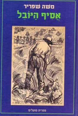 משה שפריר, אסיף היובל, ספרית הפועלים 275 עמודים, 2008.