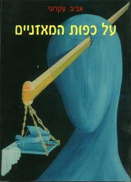 אביב עקרוני / על כפות המאזנים, הוצאת עקד 2007