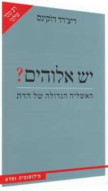 """ריצ'רד דוקינס """"יש אלוהים? האשליה הגדולה של הדת"""" מאנגלית – עדי מרקוזה-הס ידיעות אחרונות, 2008, 571 עמ'"""