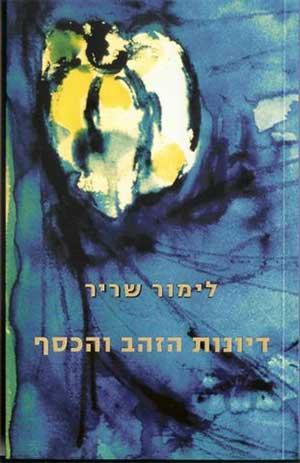 לימור שריר / דיונות הזהב והכסף, הוצאת כרמל, ירושלים, 159 עמודים