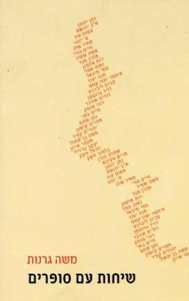 """""""שיחות עם סופרים"""", הוצאת קווים, 2007 .מאת משה גרנות"""