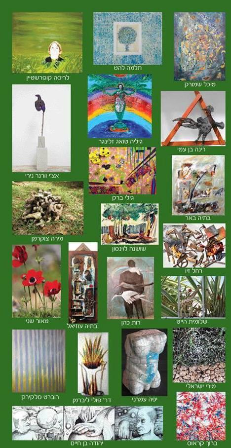 חיבוק ירוק: תערוכה בנושא איכות הסביבה ECO ART