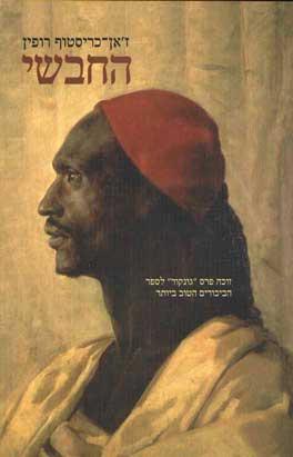החבשי / ז'אן-כריסטוף רופין. הוצאת כינרת, 2005, 476 עמ'
